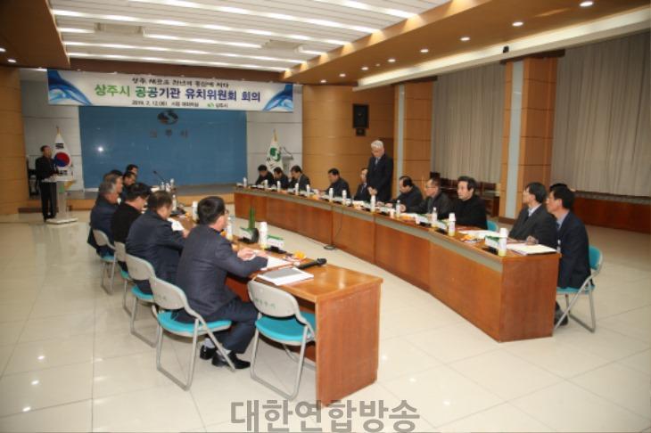 [미래전략추진단]공공기관 유치위원회 회의 개최.JPG