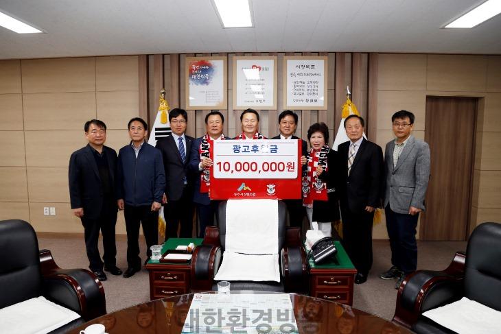 상주상무프로축구단 후원금 전달-상주시산림조합(20190328)-02.JPG