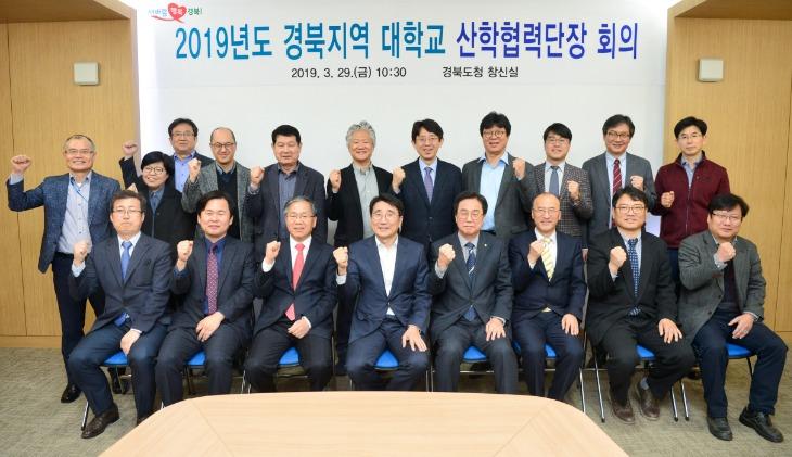 2019년도 경북지역 대학교 산학협력단장 회의.jpg