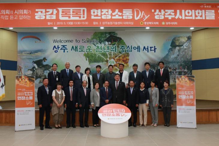 상주시의회, 경상북도의회와 협력 방안 모색 (2) - 복사본.JPG