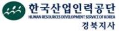 한국산업인력공단경북지사.jpg