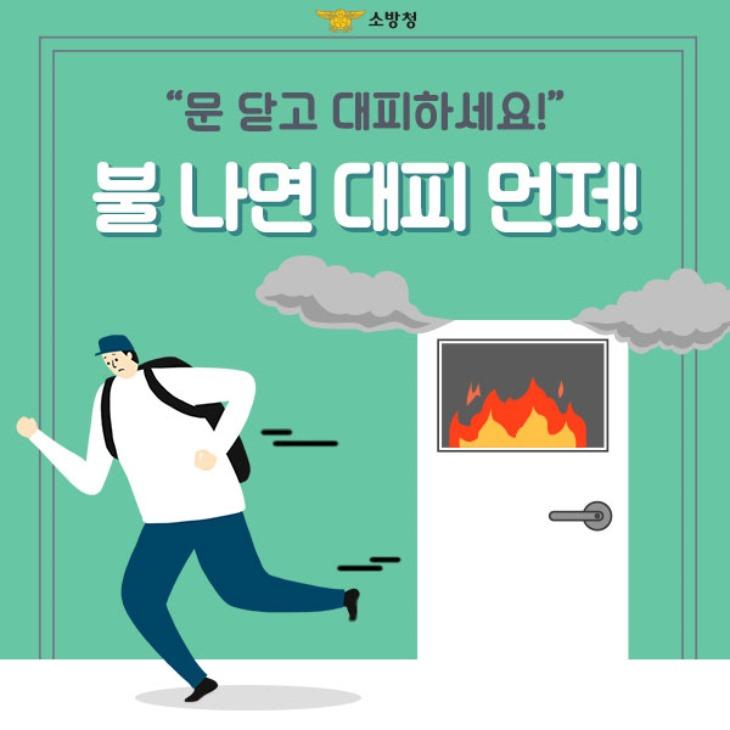 상주소방서 불 나면 대피먼저! 집중 교육,홍보.jpg
