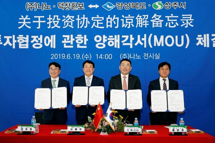 (주)나노-중국기업 덕촹환바오 MOU.JPG