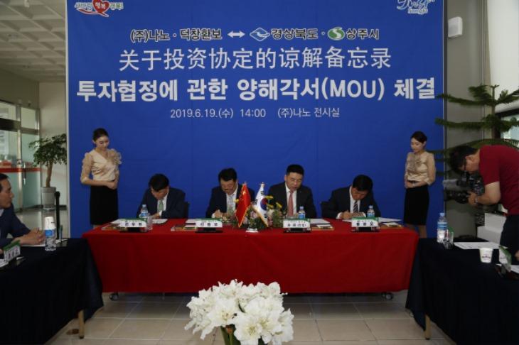 (주)나노-중국기업 덕촹환바오 MOU1 (1).JPG