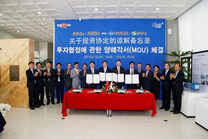 (주)나노-중국기업 덕촹환바오 MOU1.JPG