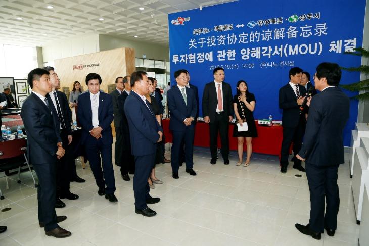 (주)나노-중국기업 덕촹환바오 MOU2.JPG