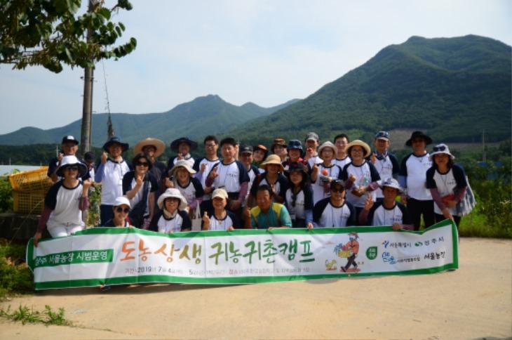 [농업정책과]서울시민 도농상생 캠프 참여.JPG