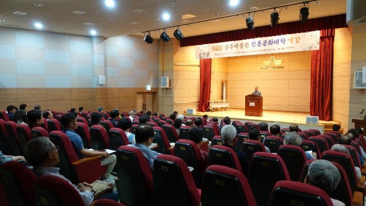 상주박물관 제13기 전통문화대학 수료식.jpg