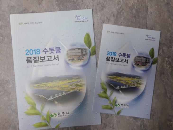 [상하수도사업소]상주시 수돗물 품질보고서 발간.jpg
