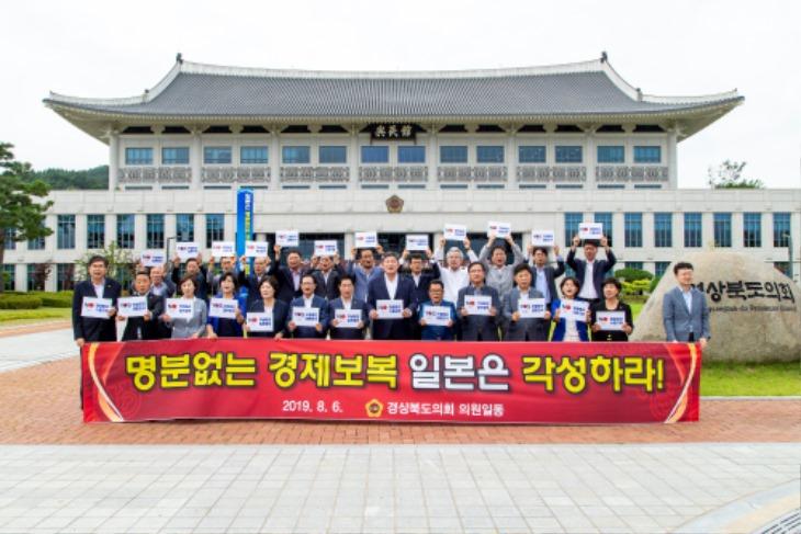 경북도의회 일본정부 경제 도발에 따른 성명서 발표.jpg