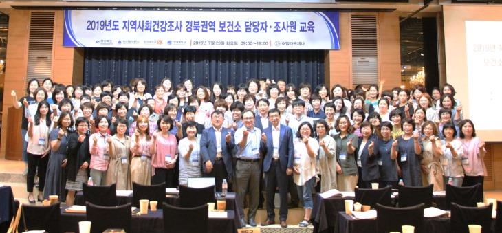 경북도 '19년 지역사회건강조사 조사원 교육.jpg