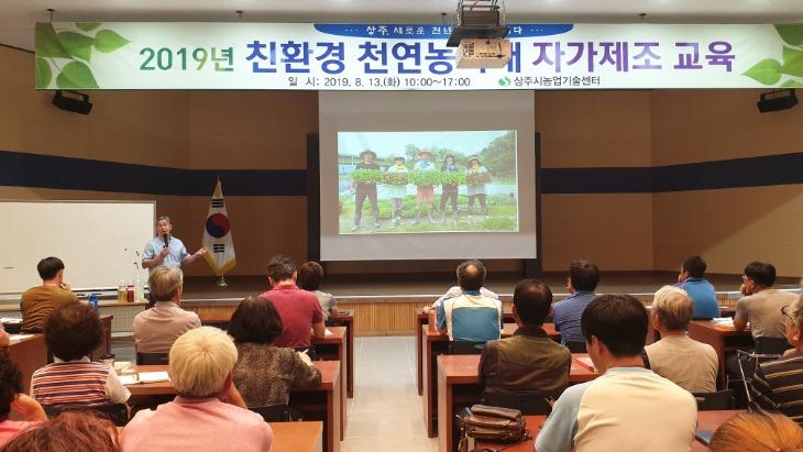 친환경 천연농자재 자가제조 교육 (3).jpg