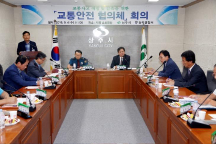 [교통에너지과]교통안전협의체 회의 개최.jpg