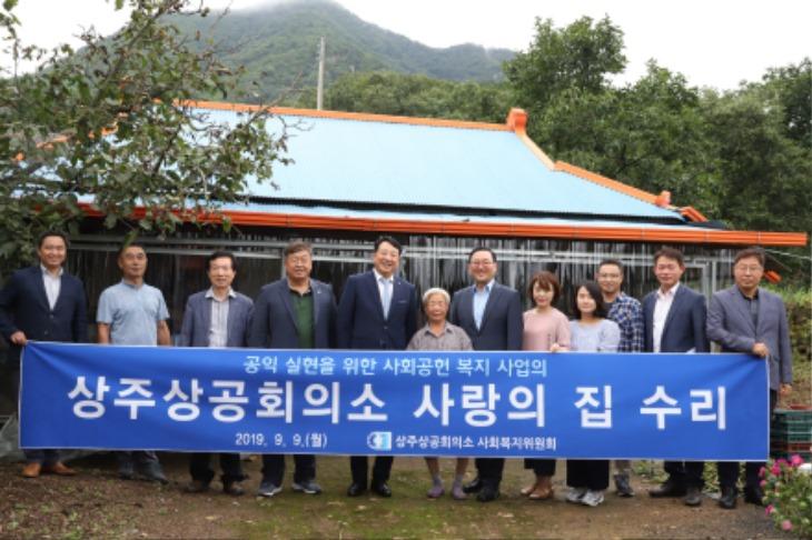 [사회복지과]상주상공회의소, 사랑의 집수리 지원사업 실시.JPG