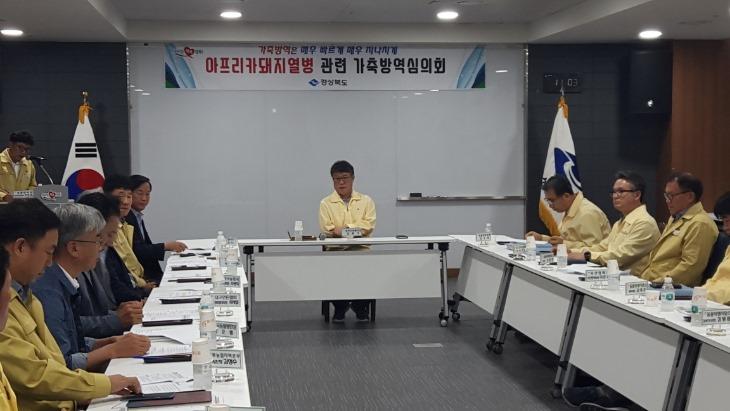 경북도 아프리카돼지열병관련가축방역심의회1.jpg