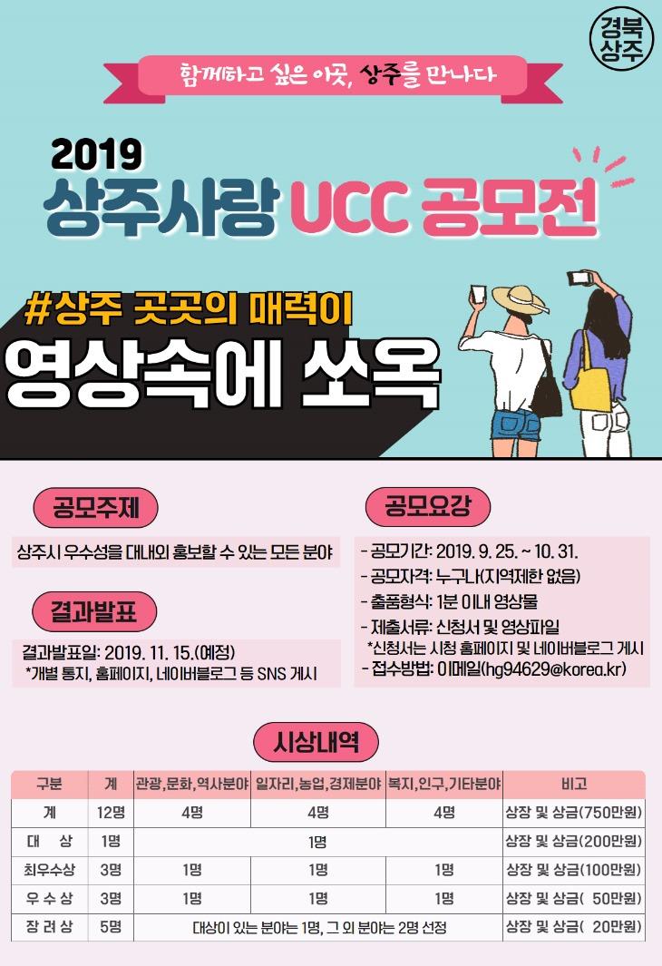 [공보감사담당관실]2019 상주사랑 UCC 공모전 개최.jpg