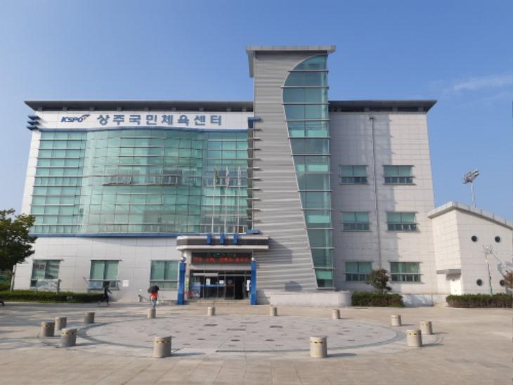 상주국민체육센터.jpg