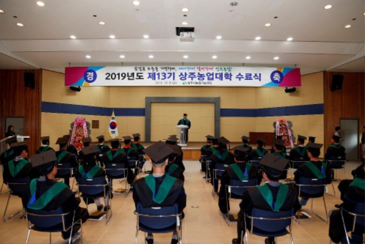 2019년 제13기 상주농업대학 수료식(20191008)-01 copy.JPG