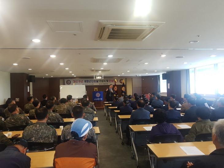 [사회복지과]재향군인의 날 기념 행사.jpg