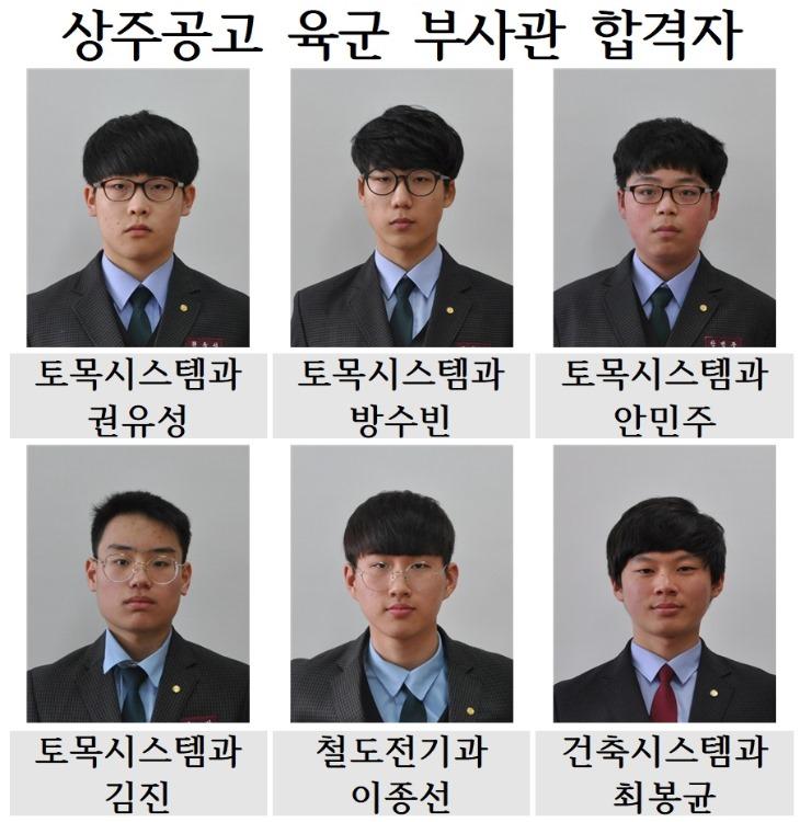 상주공고-육군부사관합격1.jpg