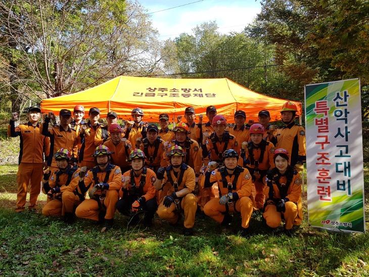 가을철 산악구조훈련 실시.jpg