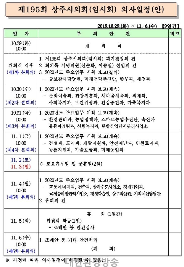사본 -제195회 상주시의회 임시회 의사일정(안).pdf_page_1.jpg