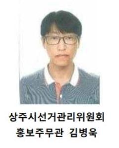 상주시선관위 홍보주무관 김병욱 사진.jpg