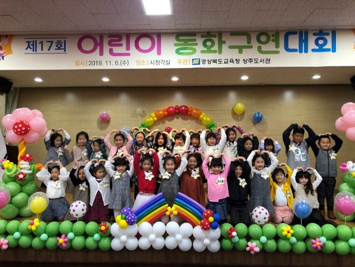관련사진1(제17회 어린이 동화구연대회 개최).jpg