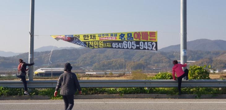 [신흥동]생활개선회, 불법광고물 정비에 나서.jpg
