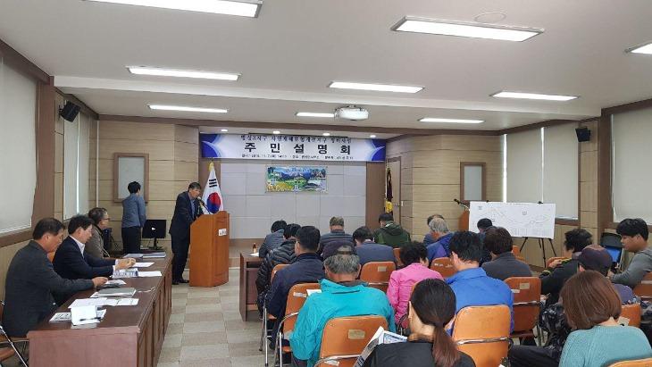 [안전재난과]「병성3지구 자연재해위험개선지구 정비사업」 주민 설명회 개최.jpg