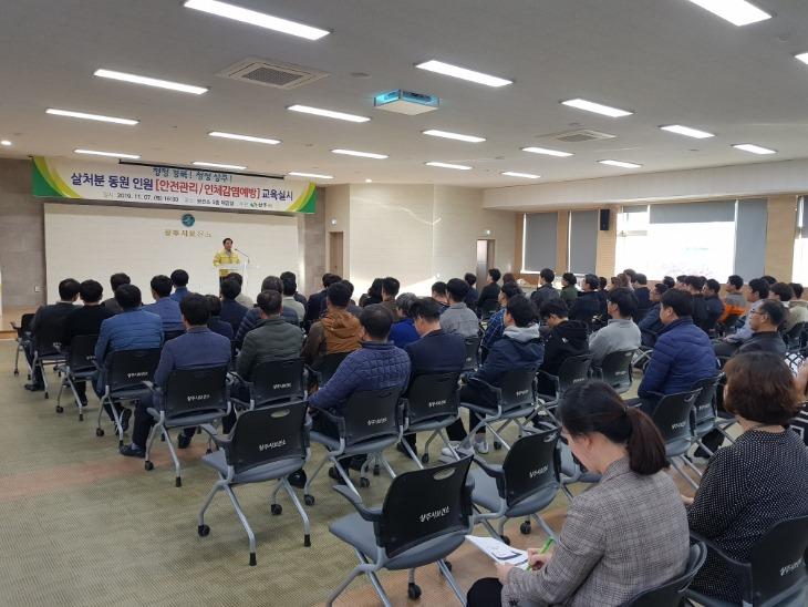 [축산과]살처분 동원 인원 교육.jpg