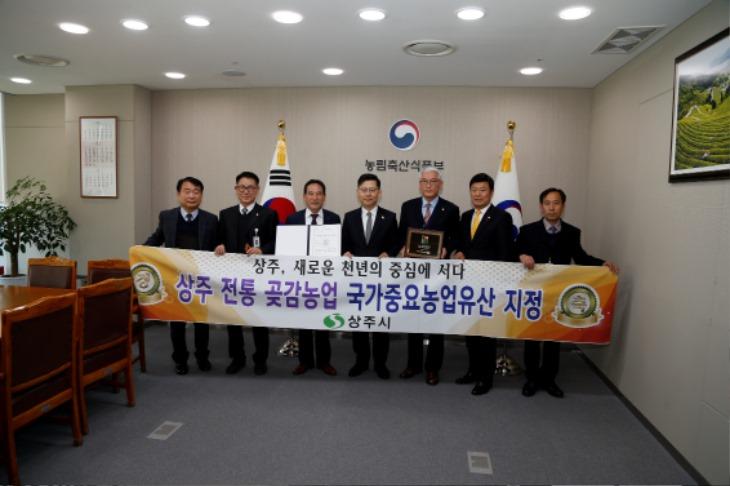 지정서 전달(오른쪽 셋째부터 조성희 권한대행, 김현수 농림축산식품부 장관, 정재현 시의회 의장).JPG