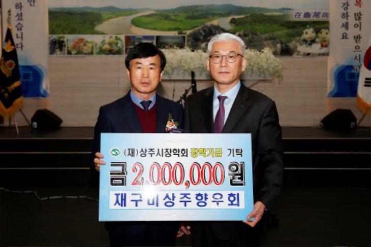 재)상주시장학회 장학금 기탁-재구미 상주향우회(20200110)-01.JPG