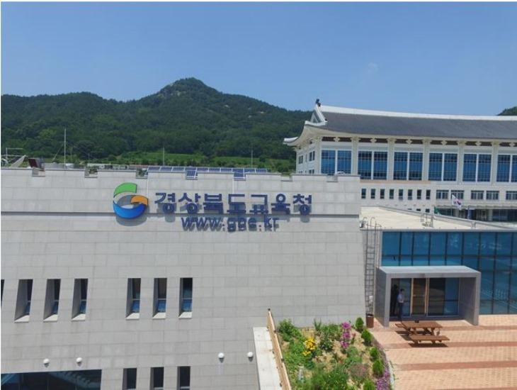 경상북도 교육청 전경.JPG