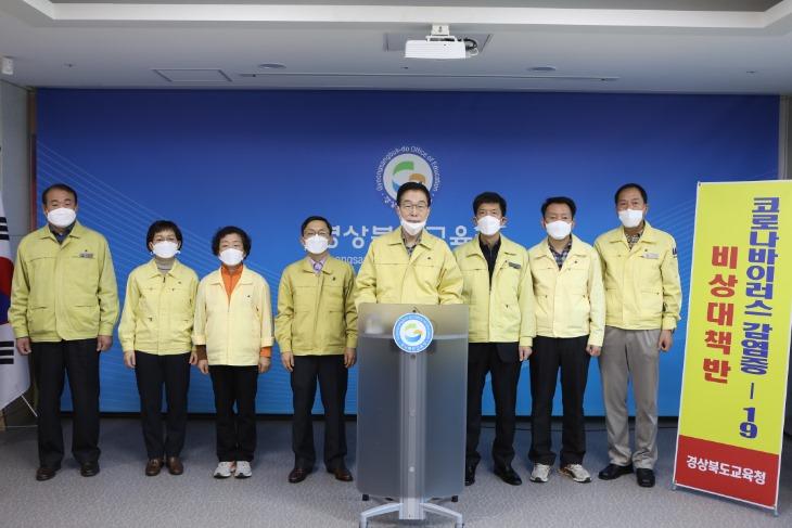 1.경북교육청,  각급 학교 개학 3월 9일로 연기한다03.jpg