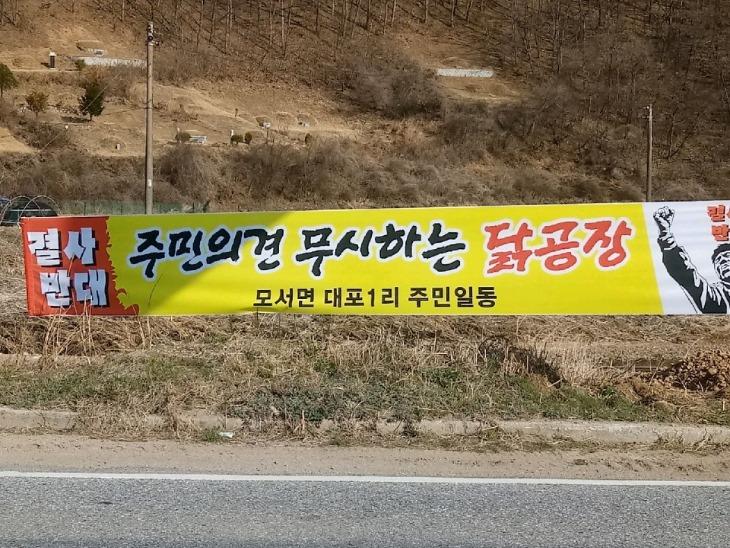단미사료 닭털 분쇄품 공장 건설 반대 (1).jpeg