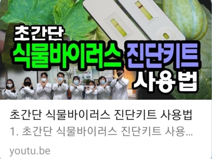 경북농기원 식물바이러스 진단키트(상추) (2).jpg