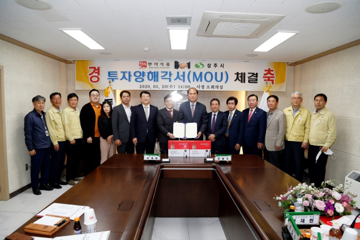 상주시-한라식품 공장증설 업무협약(MOU)체결식(20200520-05.JPG