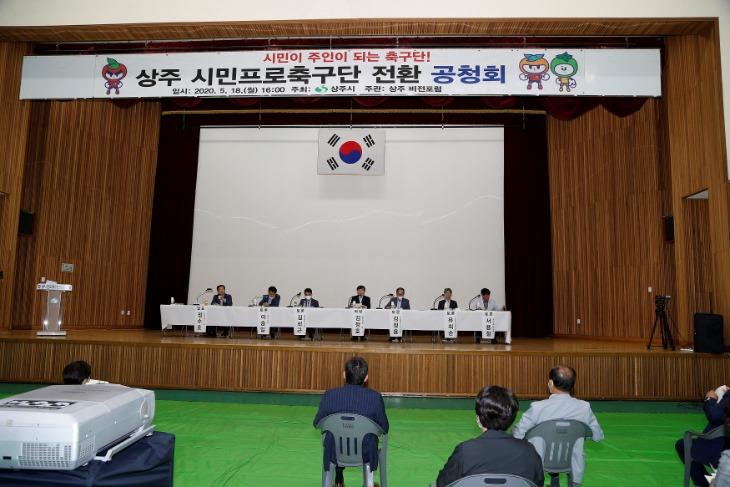 2 상주 시민프로축구단 전환 주민공청회.JPG
