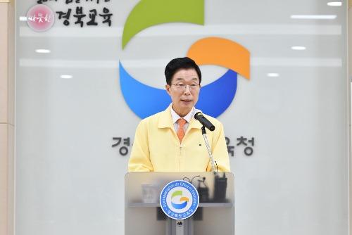 추가1.경북교육청, 22일부터 유.초.중.고.특수학교 등교수업 운영 조정01.jpg