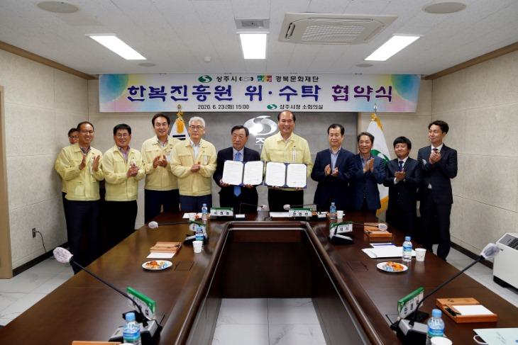 상주시-경북문화재단 한복진흥원 위탁 업무협약(MOU)체결(20200623)-04 copy.JPG