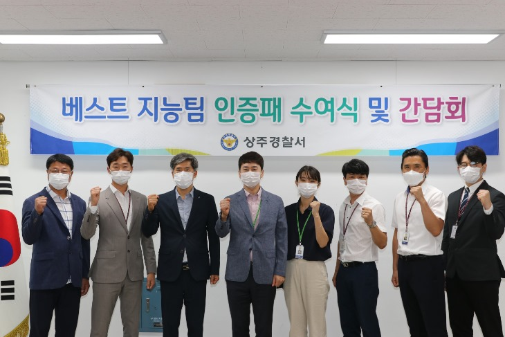 0729-12상주서 지능팀상반기 베스트 수사팀 선정.JPG