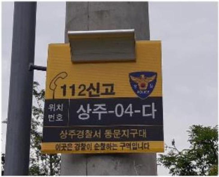 0729-13상주경찰서 여성안심귀갓길 112 신고표지판 설치1.jpg