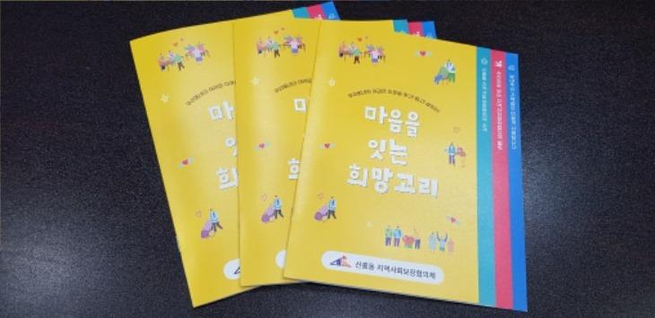 """0730-2신흥동""""마음을 잇는 희망고리""""홍보책자 발간.jpg"""