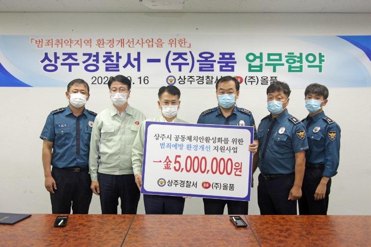 보도자료(상주서-올품 범죄예방 환경개선 업무협약 체결)사진2.JPG