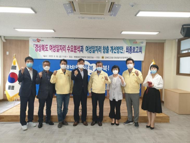 0918-19경북도의회 여성 일자리 정책 개선을 위한 연구용역 최종보고회 개최.jpg