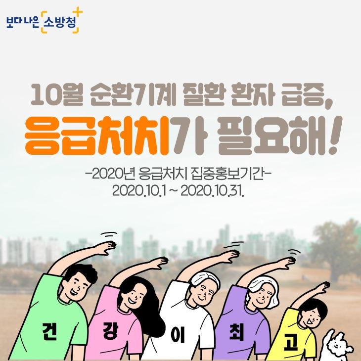 경북소방,_심뇌혈관_질활_예방_홍보.jpg