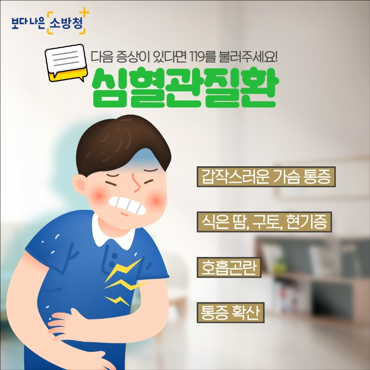 경북소방,_심뇌혈관_질활_예방_홍보1.jpg