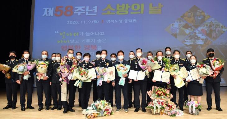 1109-8경북도,'도민의 안전, 행복한 경북'119가 함께 하겠습니다1.jpg