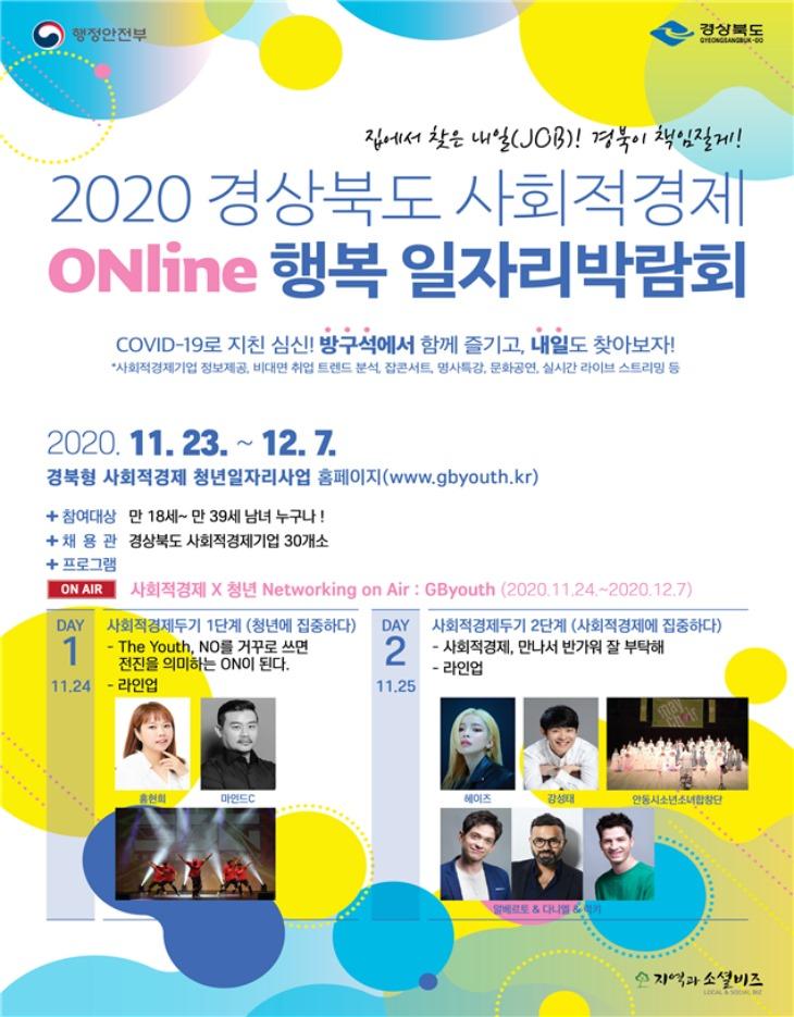 경상북도_사회적경제_온라인_행복_일자리박람회(포스터).jpg